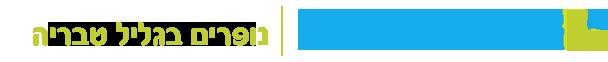 רב תחומי עמל נופרים בגליל טבריה